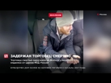 В центре Москвы задержан наркокурьер, делавший
