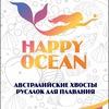 Хвост русалки (Happy Ocean)