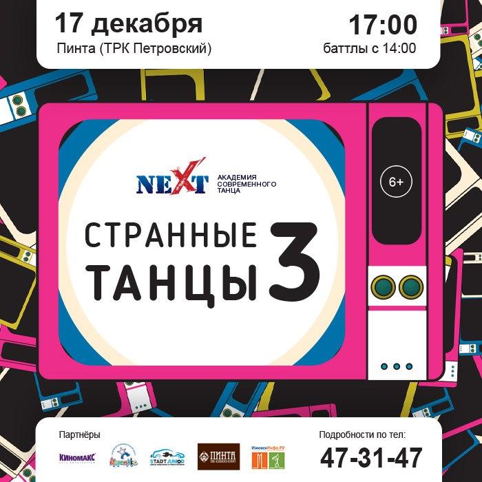 Афиша Ижевск СТРАННЫЕ ТАНЦЫ -3