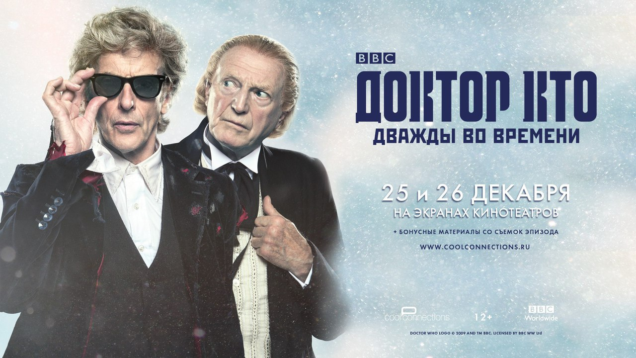 Афиша Краснодар Доктор Кто: Дважды Во Времени в Краснодаре