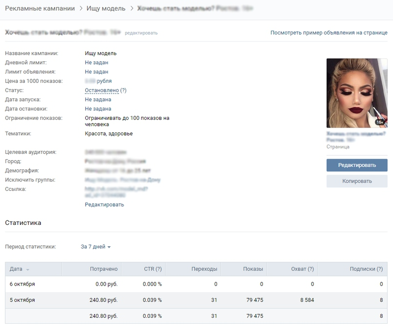 Заказчик рекламы ищет моделей при запуске интернета открывается реклама