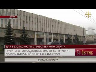 Правительство России выделило более полутора миллиардов рублей на борьбу с допингом