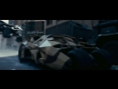 Темный рыцарь Возрождение легенды 2012.Трейлер