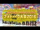 Ame ta-lk! (2016.12.30) - 5HSP Part 4: AME TA-LK AWARDS 2016 (アメトーーク大賞2016)