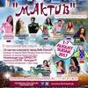 """International festival """"MAKTUB"""""""