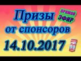 🔴 REC. Итоги от трёх спонсоров. 14.10.2017.