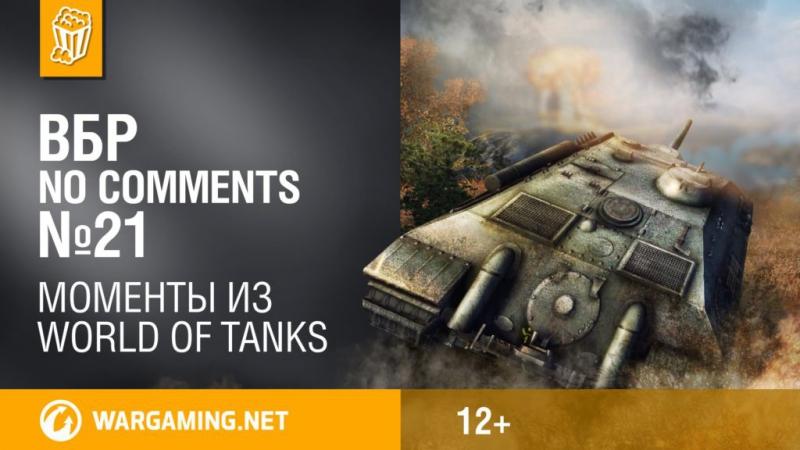 Смешные моменты World of Tanks ВБР׃ No Comments 21