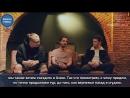 19.03.2017 - Smash Press - Tokio Hotel interview (с русскими субтитрами)