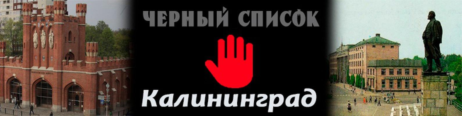 Г.калининград саша архиреев александрович магазин