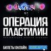 Операция Пластилин   10 марта   Харьков, LF club