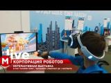 24.09.17 - Корпорация роботов (интерактивная выставка)