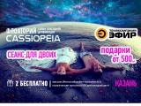 Отзыв о сеансе невесомости Казань - Кассиопея
