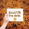 KazUTB Stories