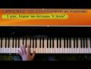 Урок 5. Курс фортепиано для начинающих. Л. в. Бетховен К Элизе