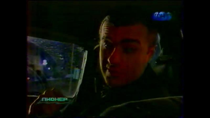 Агент национальной безопасности (ТНТ, май 2000) Анонс