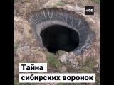 Гигантские дыры на Ямале