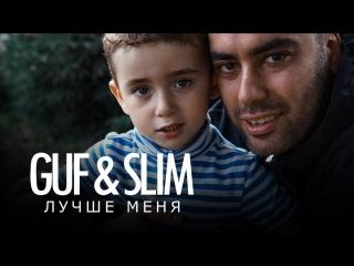 Guf & Slim - Лучше меня (fan-video) (Паблик