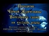 Пираты Карибского Моря Проклятие Чёрной Жемчужины - вырезанные сцены на русском языке