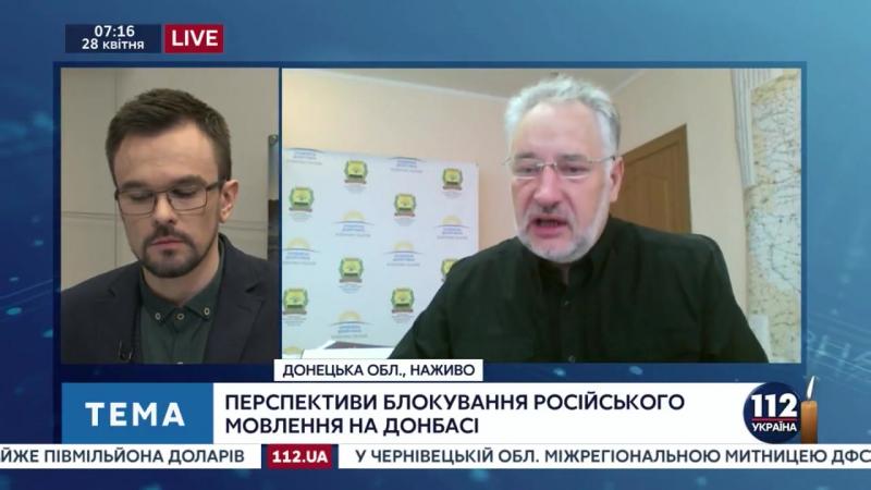 Жебривский_ Скрытая агентура РФ будет пытаться раскачать ситуацию в Мариуполе перед 9 мая