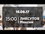 Встреча участников 7 смены форума «Территория смыслов» с Максимом Ликсутовым