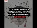 5 причин учиться музыкальному продюсированию в Wordshop