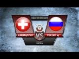 Кубок Черного моря. - Швейцария (U20) -  Россия (красные) (U20)