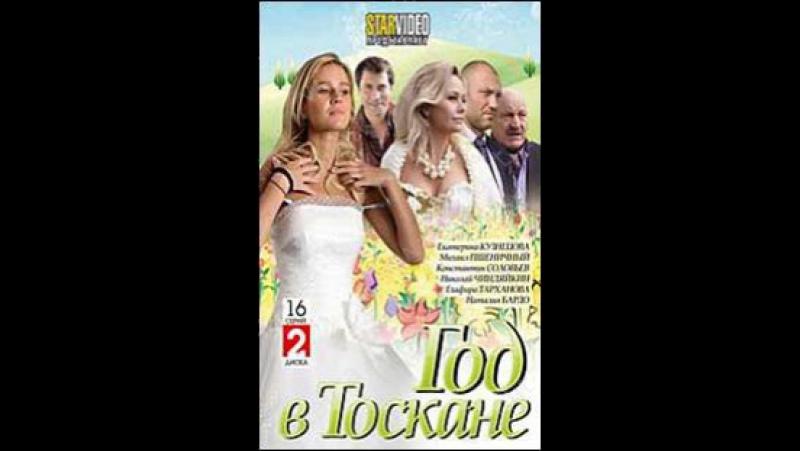 Год в Тоскане 5-8 серия (2015)