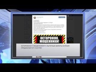 Омские турагентства выявили факты мошенничества с дешёвыми авиабилетами на полуостров.