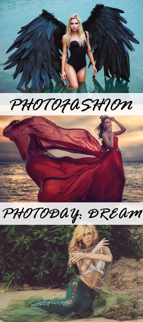 Афиша Самара PHOTODAY: DREAM