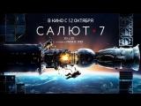 Салют -7. Финальный трейлер