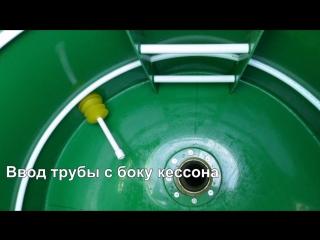 Альта Кессон на скважину монтаж под ключ от Септик Профи