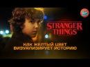 Stranger Things 2: Как желтый цвет визуализирует историю