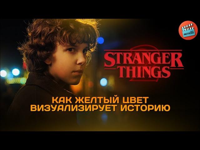 Stranger Things 2 Как желтый цвет визуализирует историю