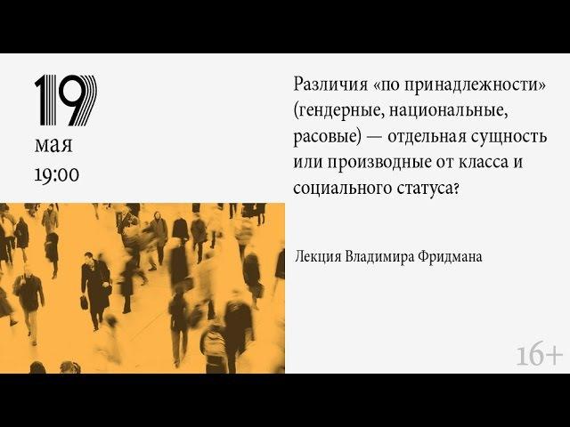 В.С. Фридман «Антропологические работы Моргана-Энгельса-Нуаре - что подтверждается и что нет»? (Часть 1)