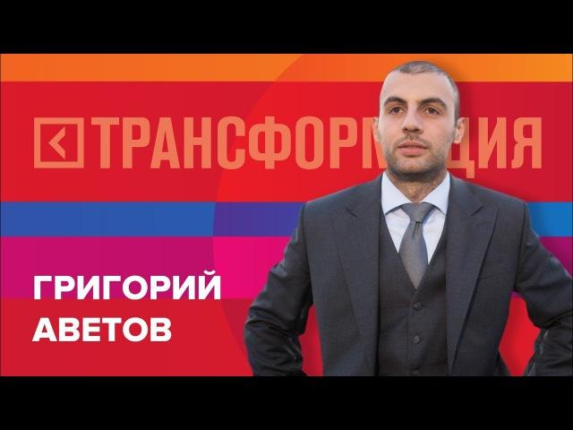 Григорий Аветов | Выступление на форуме «Трансформация» 2017 | Университет СИНЕРГИЯ