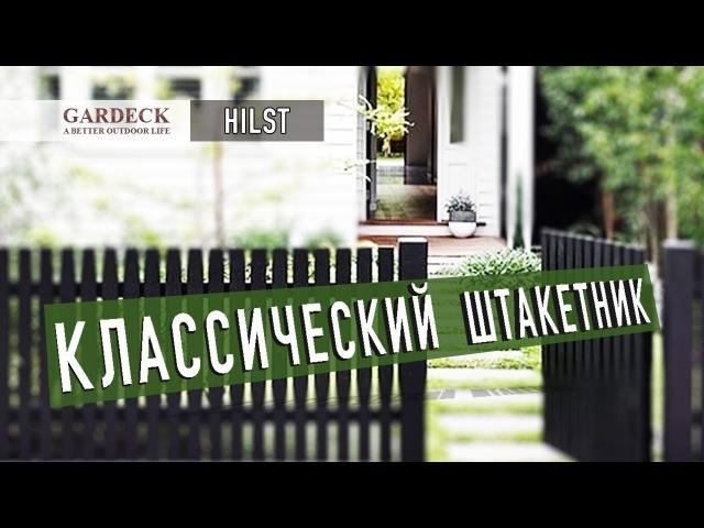 HILST: Заборы Классический штакетник от GARDECK gardeck.ru