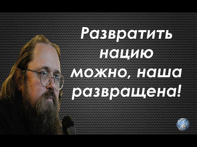 Андрей Кураев Развратить нацию можно, наша уже такова!