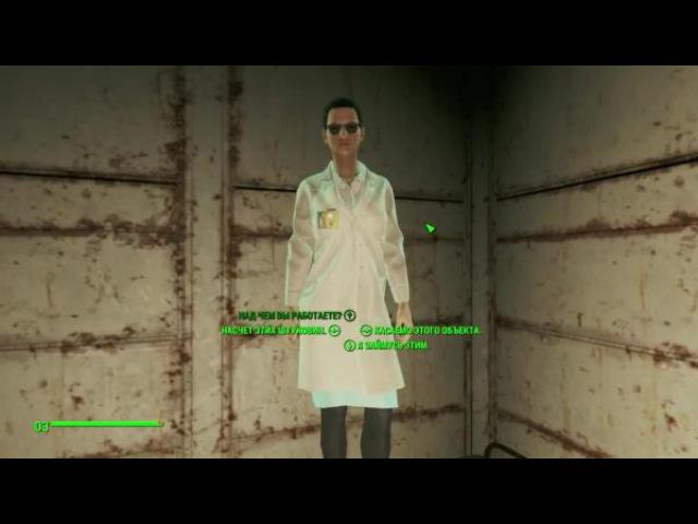 Fallout 4: Легенда об Анклаве - Мастер на Все Руки