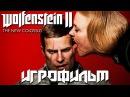 ИГРОФИЛЬМ Wolfenstein 2 The New Colossus