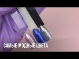 Новинка! Скоро! 16 новых цветов гель-лаков S A K U R A Metallic Flakes