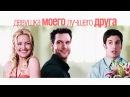 Девушка моего лучшего друга / My best friends girl (2008) мелодрама, комедия, кинопоиск, фильмы , выбор, кино, приколы, ржака, топ