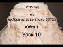 Юбки класса Люкс 2015 Юбка 1 Урок № 10