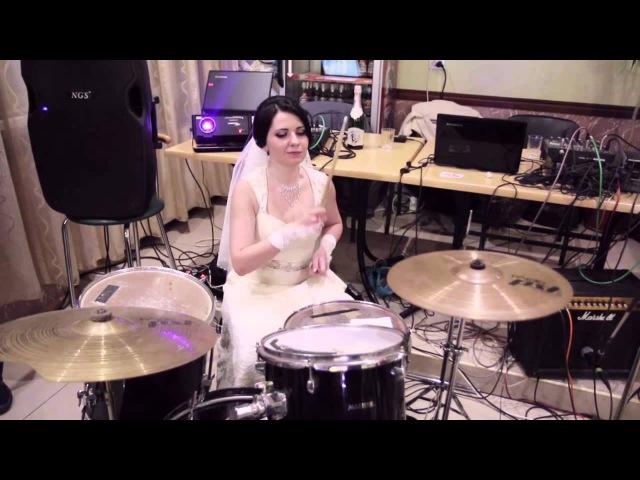 Невеста за барабанами