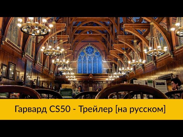 Основы программирования Легендарный Гарвардский курс CS50