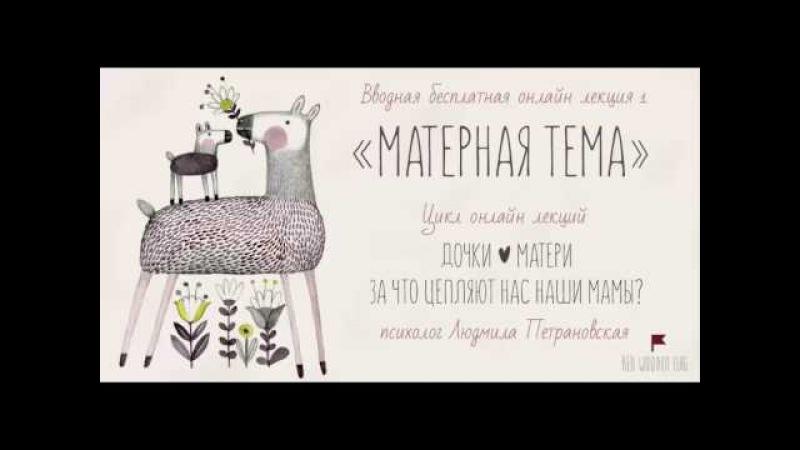 Бесплатная лекция Матерная тема из цикла Дочки-матери Людмилы Петрановской