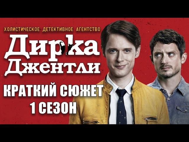 Краткий сюжет первого сезона сериала Холистическое Агентство Дирка Джентли