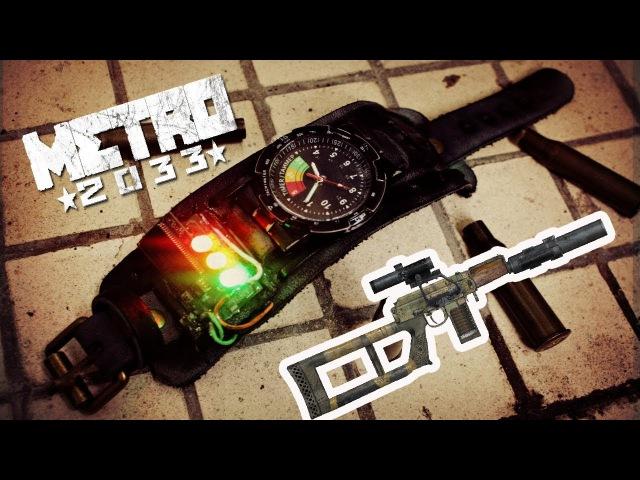 Как сделать часы из METRO 2033