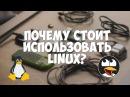 Почему стоит сменить Windows на Linux?