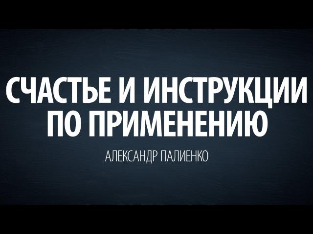 Счастье и инструкции по применению Александр Палиенко смотреть онлайн без регистрации