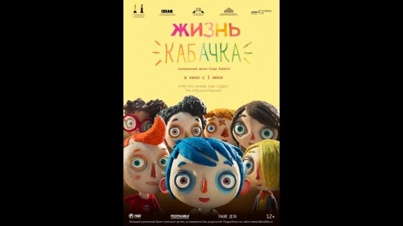 Жизнь Кабачка (2016) — смотреть онлайн — КиноПоиск » Freewka.com - Смотреть онлайн в хорощем качестве